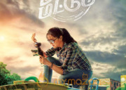 Jyothika's New Movie First Look
