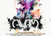 Avam Tamil Movie Posters