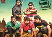 mahabalipuram-movie-posters