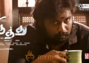 Ulkuthu Movie Starring Posters