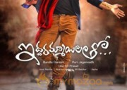 Iddarammayilatho Latest Movie Posters