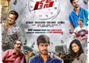 RUN Movie First Look Posters