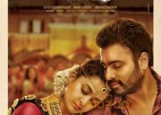 Savitri Movie First Look Wallpapers