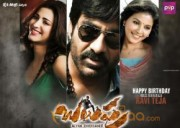 Balupu Movie First Look Wallpapers