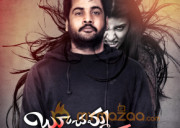 Boochamma Buchadu Movie Wallpapers
