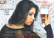 Prema Oka Maikam Movie Poster