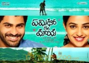 Yemito Ee Maya Movie Wallpapers