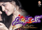 Youthful Love Movie Wallpapers
